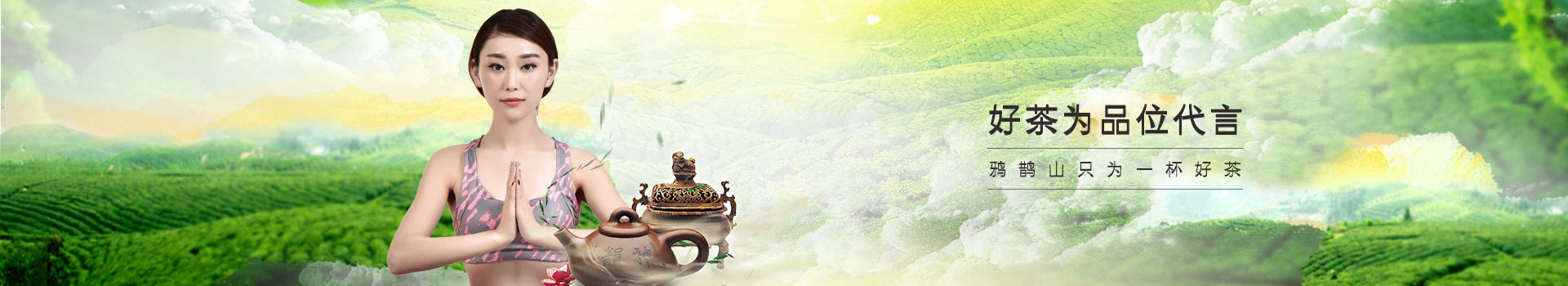 好茶为品位代言 鸦鹊山只为一杯好茶