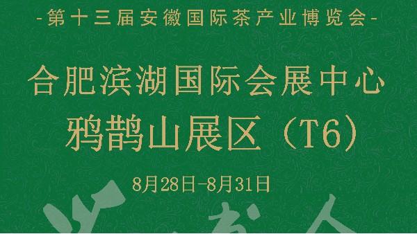 安徽国际茶产业博览会要开始啦!8月28日欢迎到场来品!【鸦鹊山】