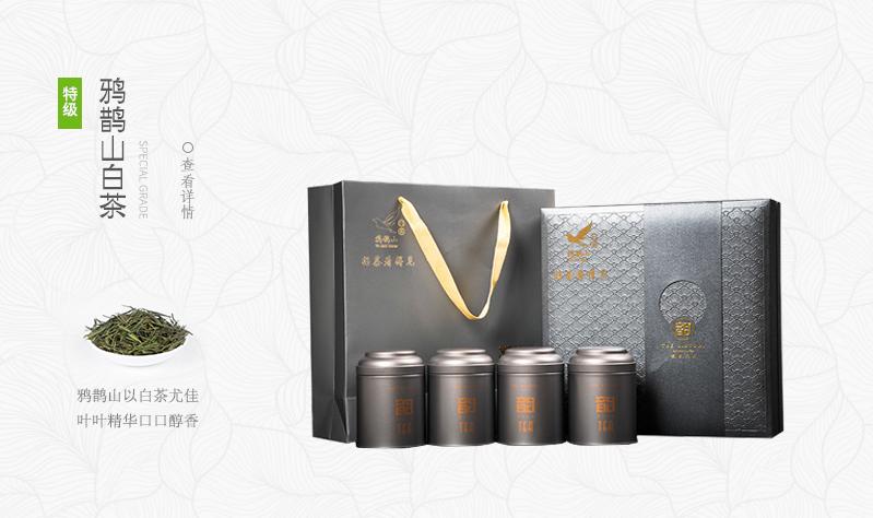 鸦鹊山白茶