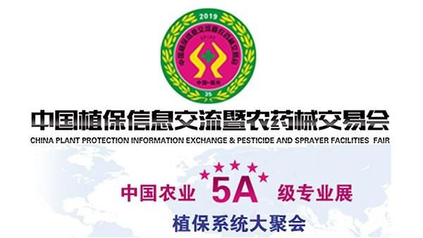 鸦鹊山领导参展第三十五届中国植保信息交流暨农药械交易会