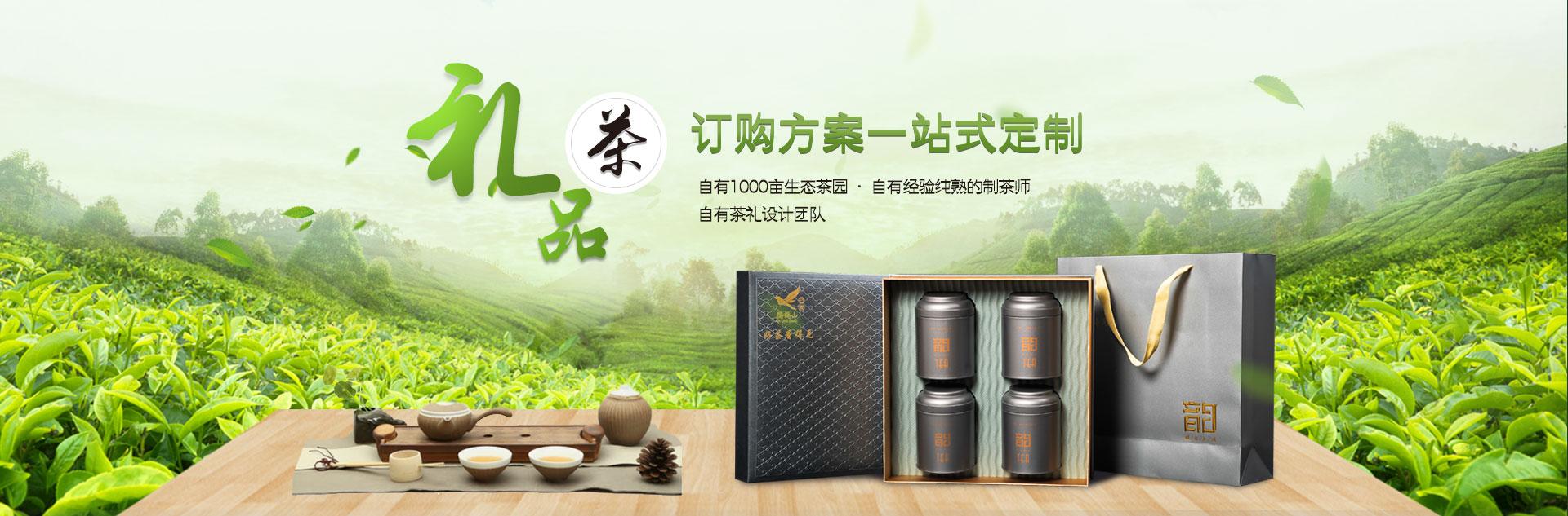 礼品茶订购 方案一站式定制 · 自有1000亩生态茶园 · 自有经验纯熟的制茶师 · 自有茶礼设计团队