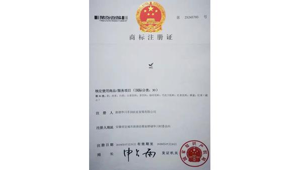 鸦鹊山-商标注册证