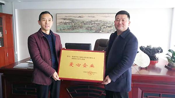 鸦鹊山-安徽新华公益给企业颁发爱心牌匾