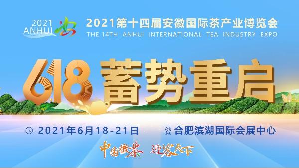 安徽省第十四届国际茶叶博览会之鸦鹊山白茶