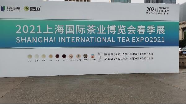鸦鹊山白茶参展上海国际茶叶博览会