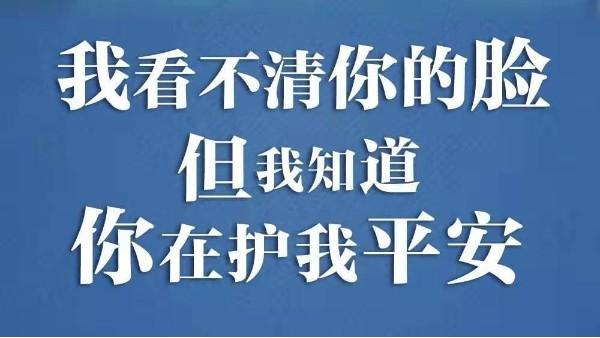 加油我的国!致敬李文亮医生!【鸦鹊山】