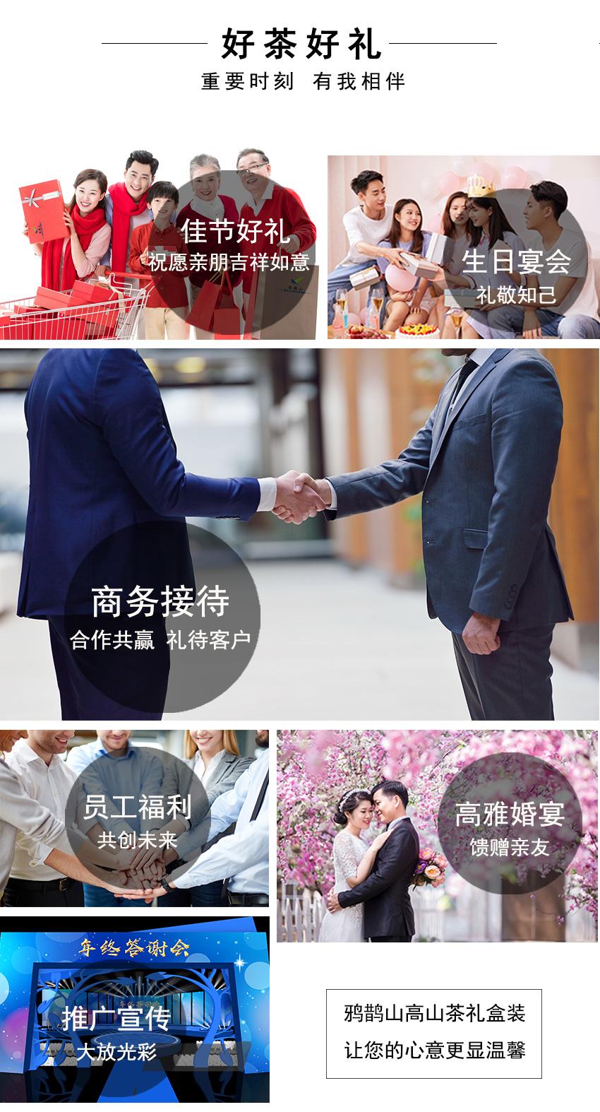 高山茶明前茶特级详情页_16
